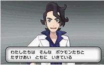 ポケモンxyプラクターヌ博士2